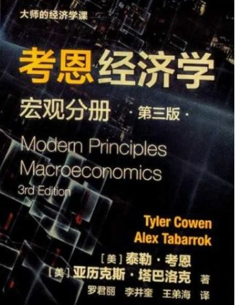 Modern Principles Macroeconomics By Tyler Cowen And Alex Tabarrok Is