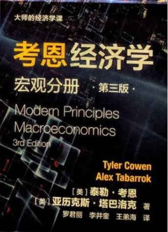 Modern Principles Macroeconomics by Tyler Cowen and Alex Tabarrok is now available in Chinese