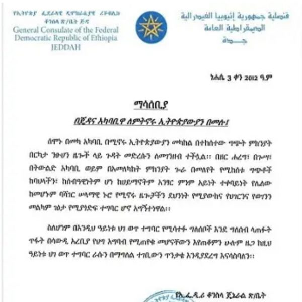 Ethiopian Consulate in Jeddah condemns ethnic-based clashes in Mecca